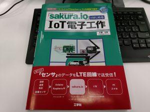 『「sakura.io」ではじめるIoT電子工作』のご紹介